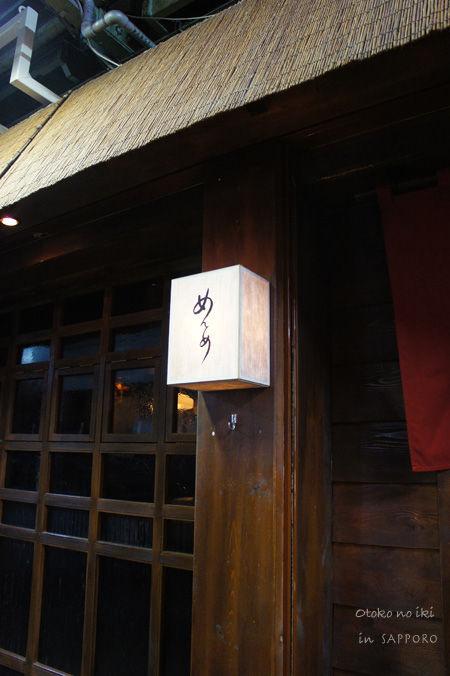 0322-2めんめ