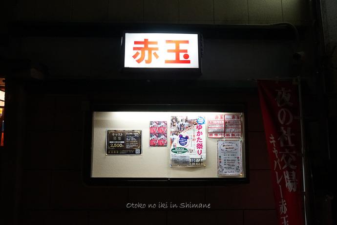 益田2017-3