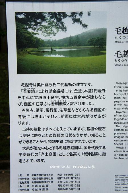0910-11毛越寺