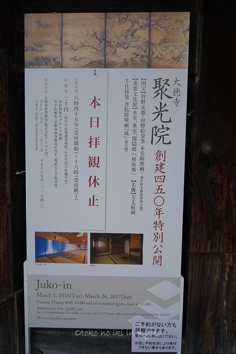 0329京都3月-48