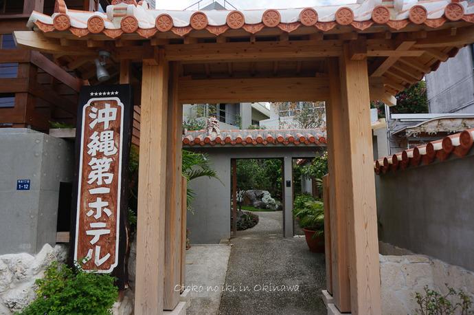 0817沖縄第一ホテル9月-34