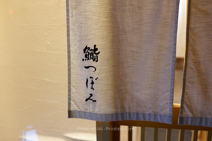 鮨つぼみ2019-3