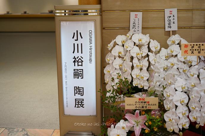 小川長楽2019-24