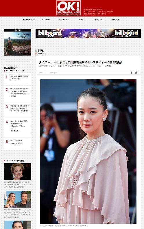 Screenshot_2018-09-27_OKJAPAN1