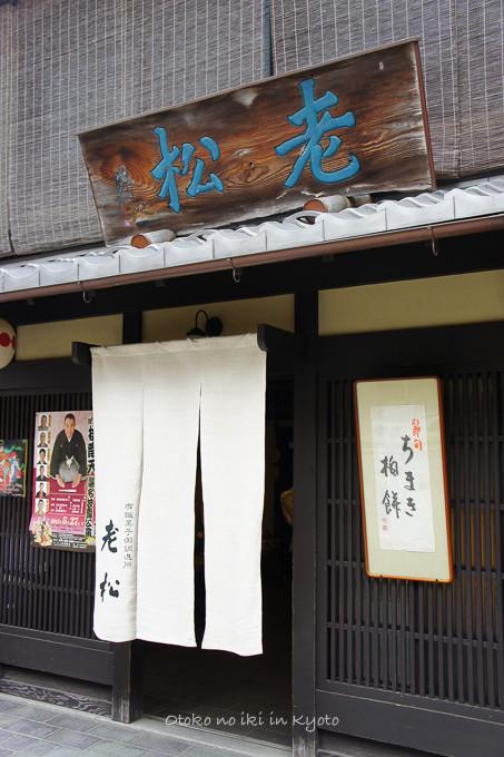 0226老松5月-25