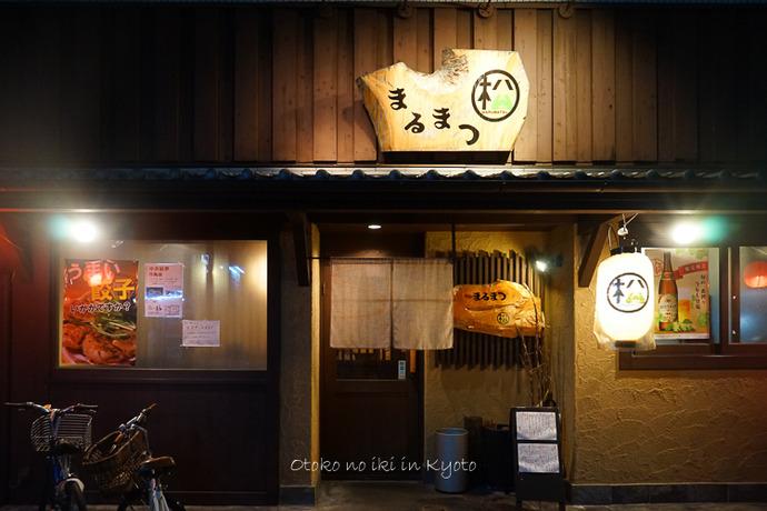 紅葉京都_江戸酒場11月-34