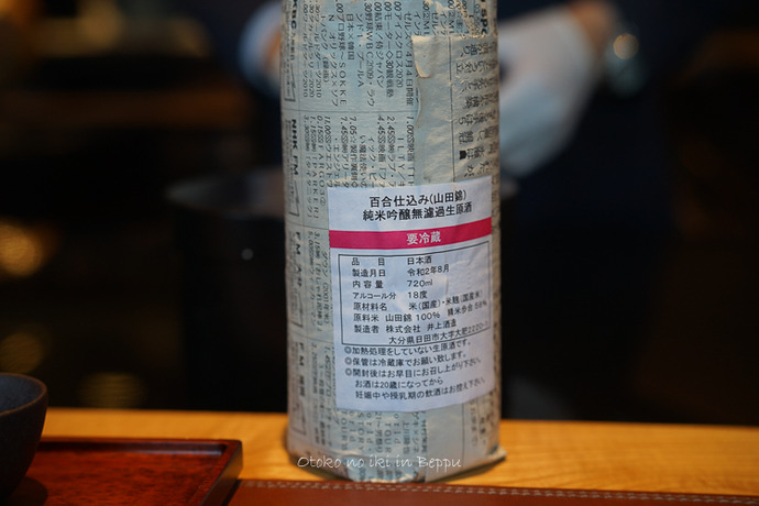 Beppu2020-133
