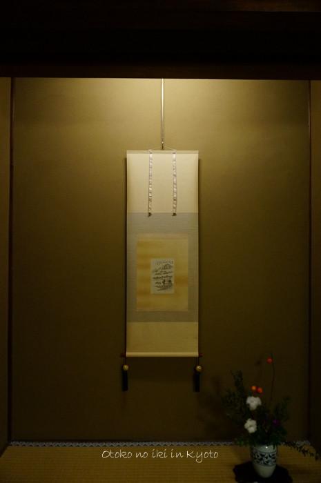 柊家別館12月-5
