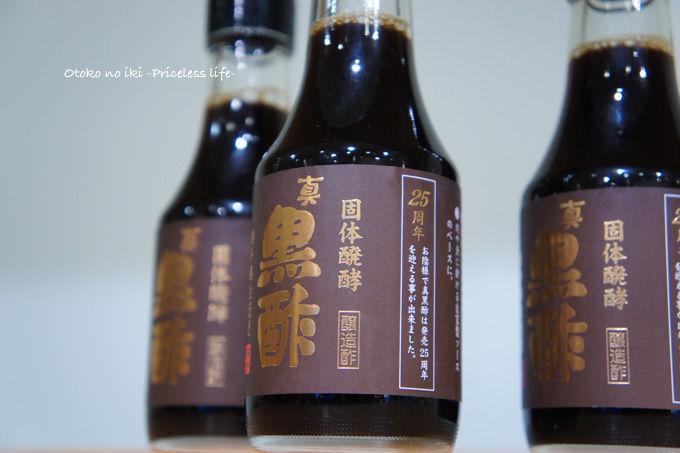 0928-17黒酢