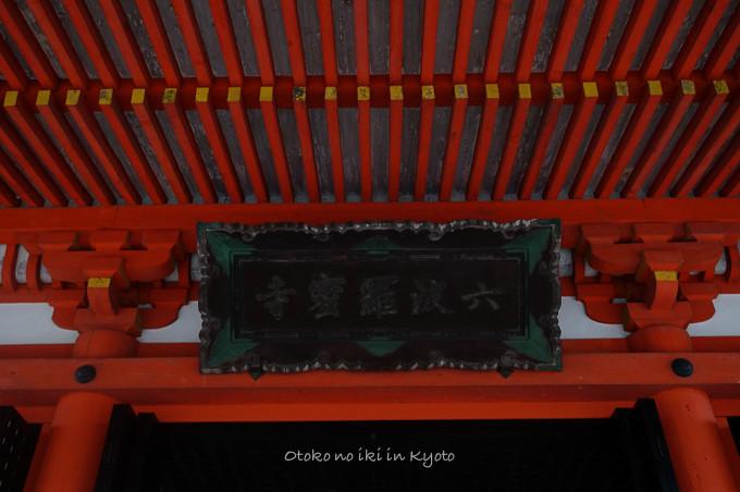 0523京都2013_11月-9