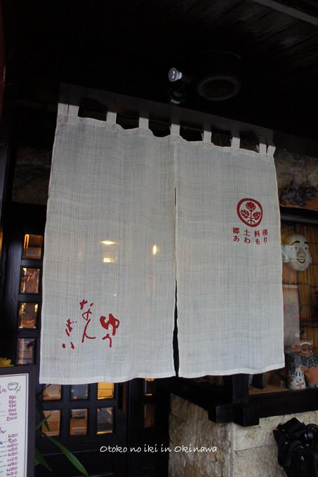 0628沖縄20124月-86