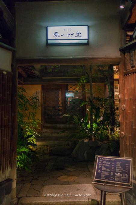 0819京都8月-30