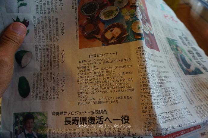0817沖縄第一ホテル9月-28