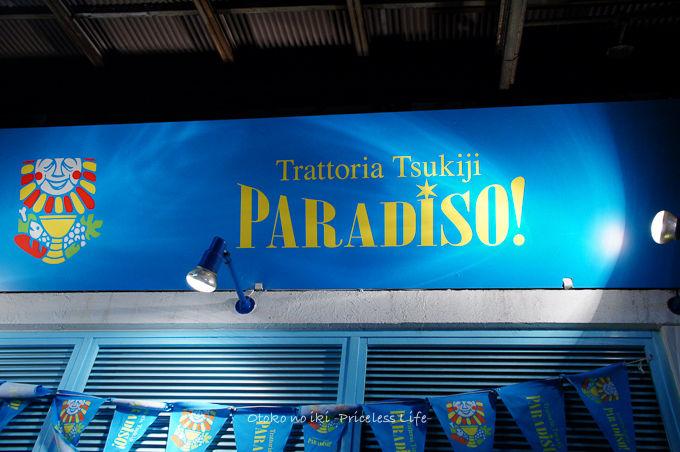 1201築地パラディーゾ-1