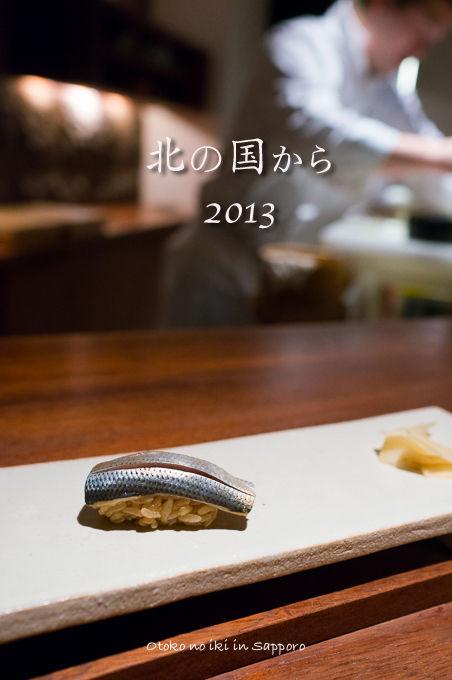 1月札幌2013SNOW-0