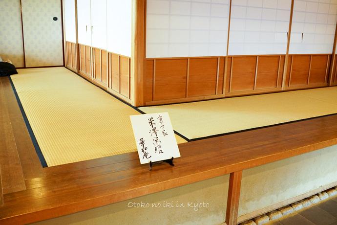 1112京都_2_11月-3