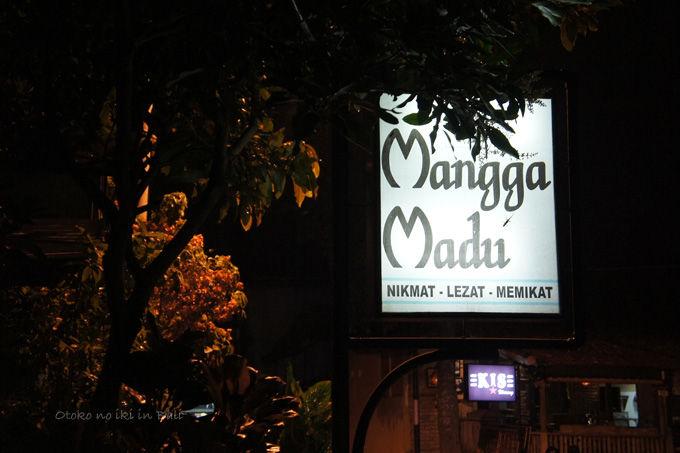 0930-5ManggaMadu