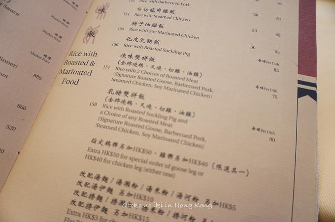 201405香港ヨンキー4月-6