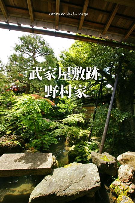 0913-1野村家