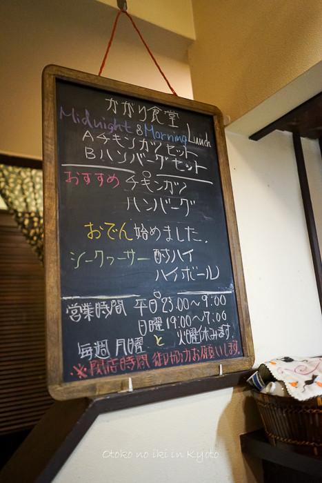 1109太秦江戸酒場2_11月-1