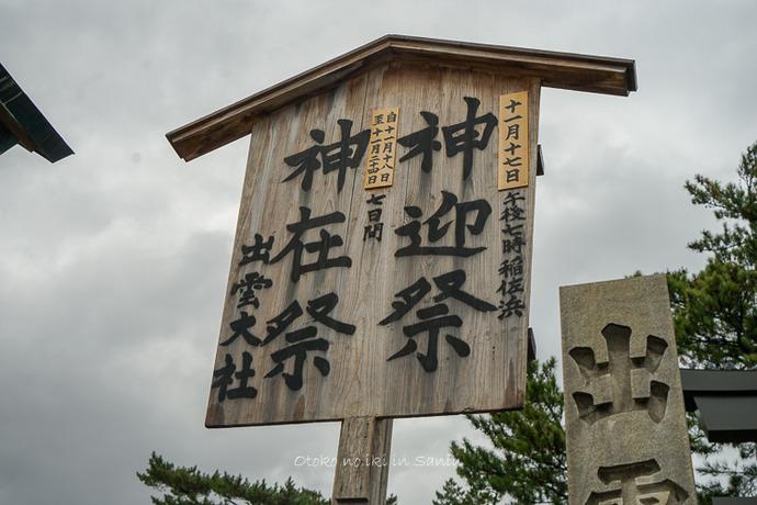 0103出雲大社2018-5