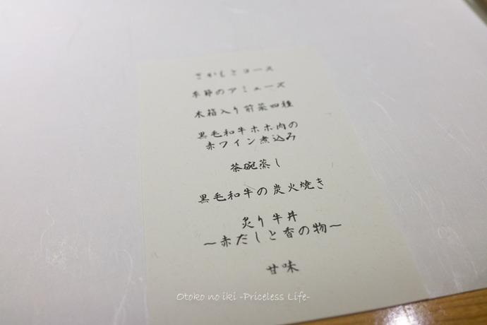 肉処さかもと2019-1