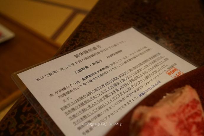 0620割烹旅館八千代3月-15