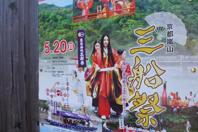 0524京都三船祭5月-30