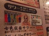 七色仮面サワー
