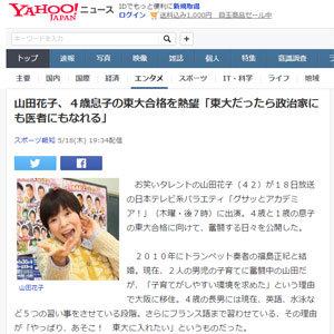 山田花子 (タレント)の画像 p1_13