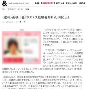長谷川豊の画像 p1_19