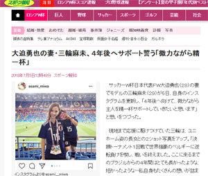 サッカーW杯日本代表FW大迫勇也(28)の妻でモデルの三輪麻未(29)が5日、自身のインスタグラムを更新し、「4年後へ向けて、微力ながら主人を精一杯サポート