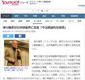 津川雅彦が日本映画界に苦言 「今は絶望的な環境」 「津川雅彦が日本映画界に苦言 「今は絶望的な環