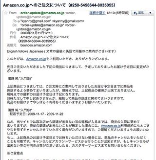 amazon-order-update