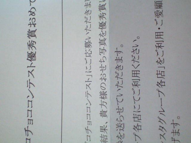 愛情だけはタップリ弁当-CA3A0886.JPG