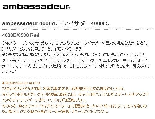 ABU ambassadeur 4000D 1973年デビュー説