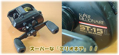 ミリオネア ST15L