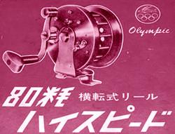 オリムピック 横転式タイコリール ハイスピード 80mm
