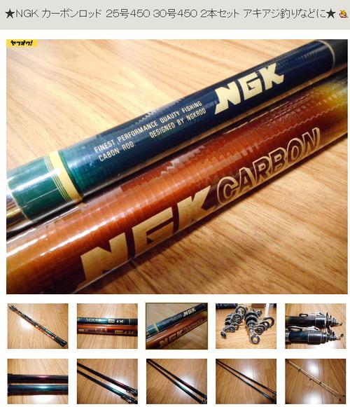 NGK 日本グラスロッド工業 カーボンロッド