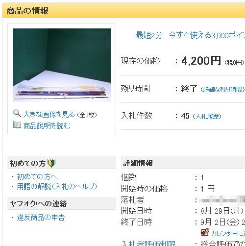 ダイワ投げ竿 PS ジェットスポーツ360