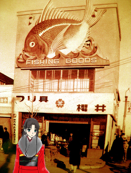 サクラ釣具 投げ竿 日本号★彡