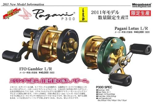 メガバス P300 2011★彡