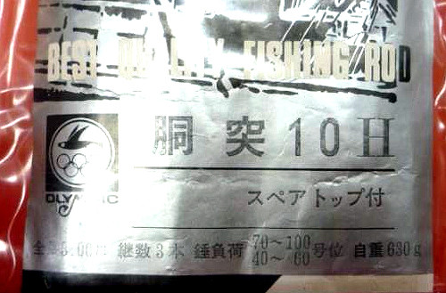 オリムピック 胴突竿 10H 遠投キャスティングロッド!?