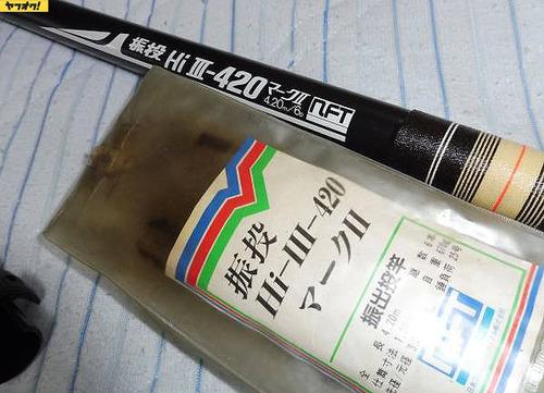 NFT Hi-Ⅲ 振投420 マークⅡ★彡