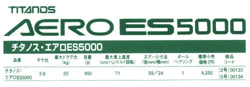 98年TITANOS AERO ES-5000