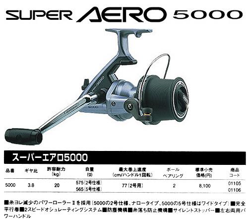 シマノ スーパーエアロ5000