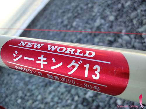 ワールド産業 NEW WORLD シーキング 13