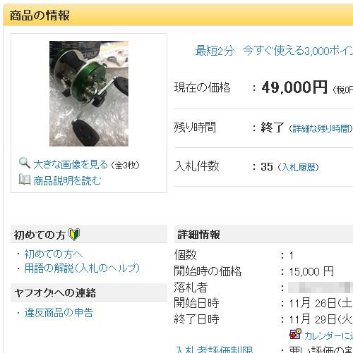 Abu ambassadeur 5001B レフト★彡