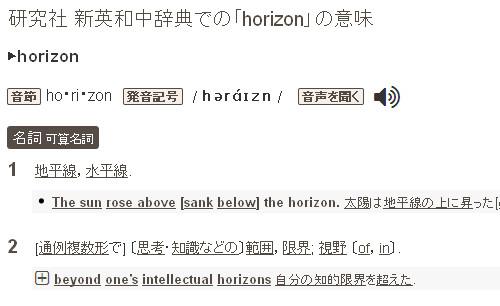 HORIZON 単語の読み方と意味★彡