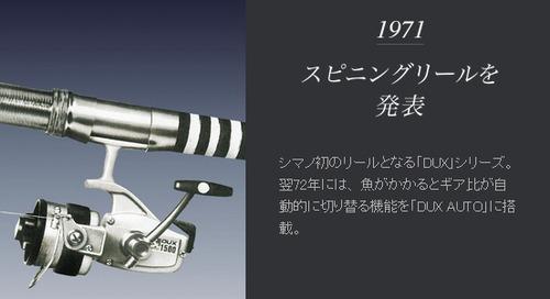 シマノ スピニング DUX40